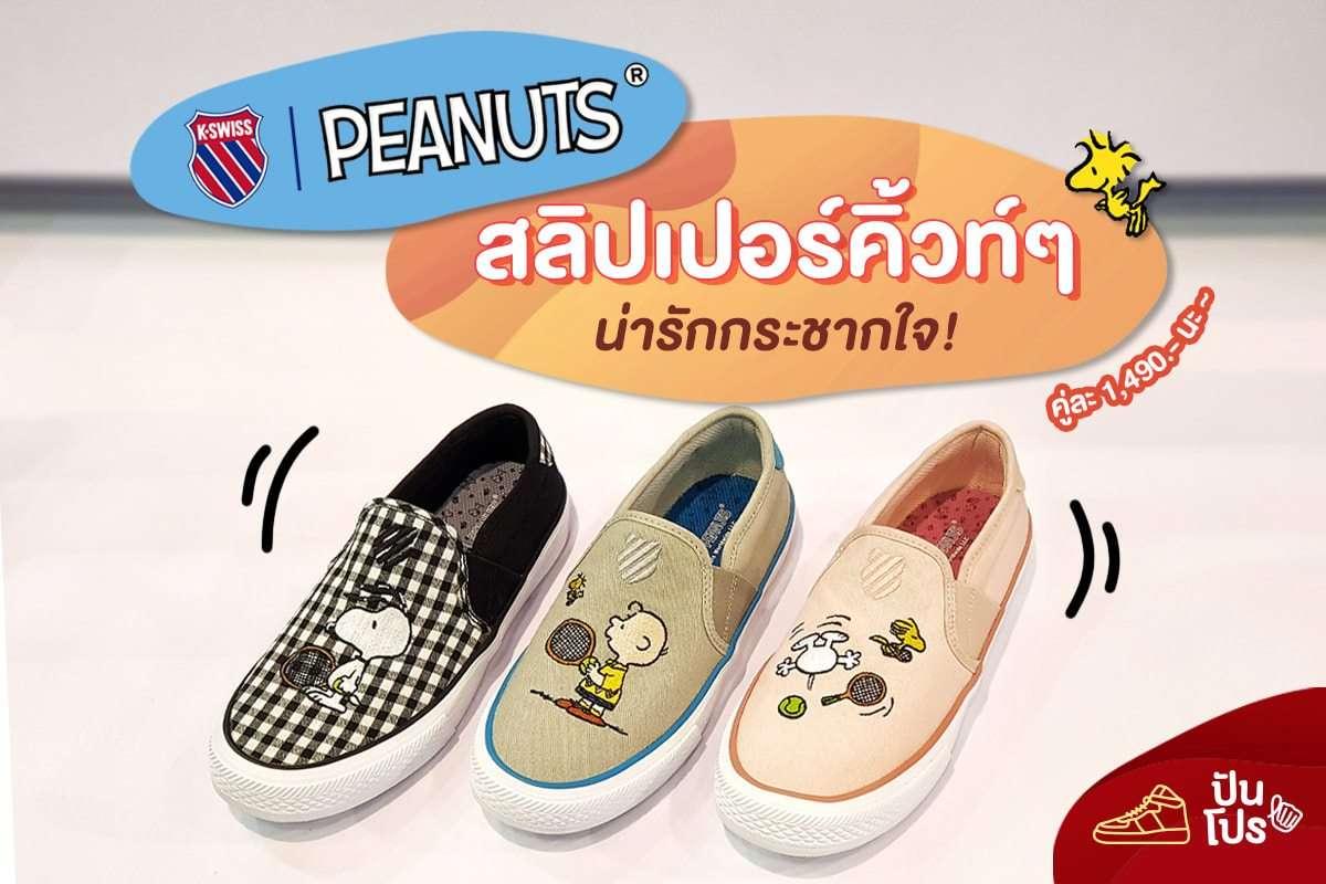 K swiss x Peanuts 💛 สลิปเปอร์คิ้วท์ๆ น่ารักกระชากใจ