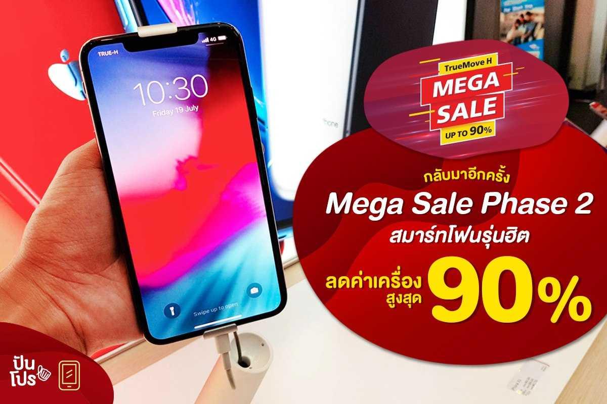 Truemove-H Mega Sale สมาร์ทโฟนรุ่นฮิตลดแรง! สูงสุด 90%