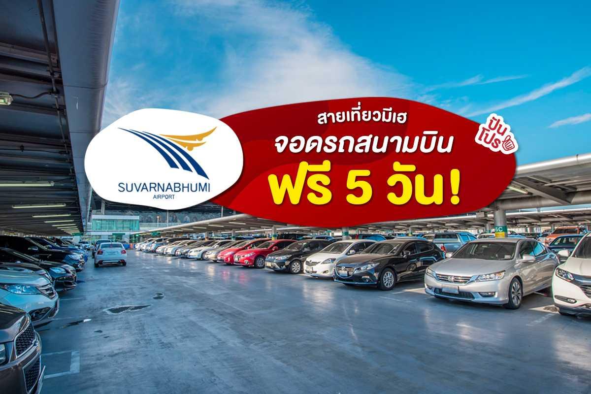 สนามบินสุวรรณภูมิ เปิดให้จอดรถฟรี 5 วันรวด!