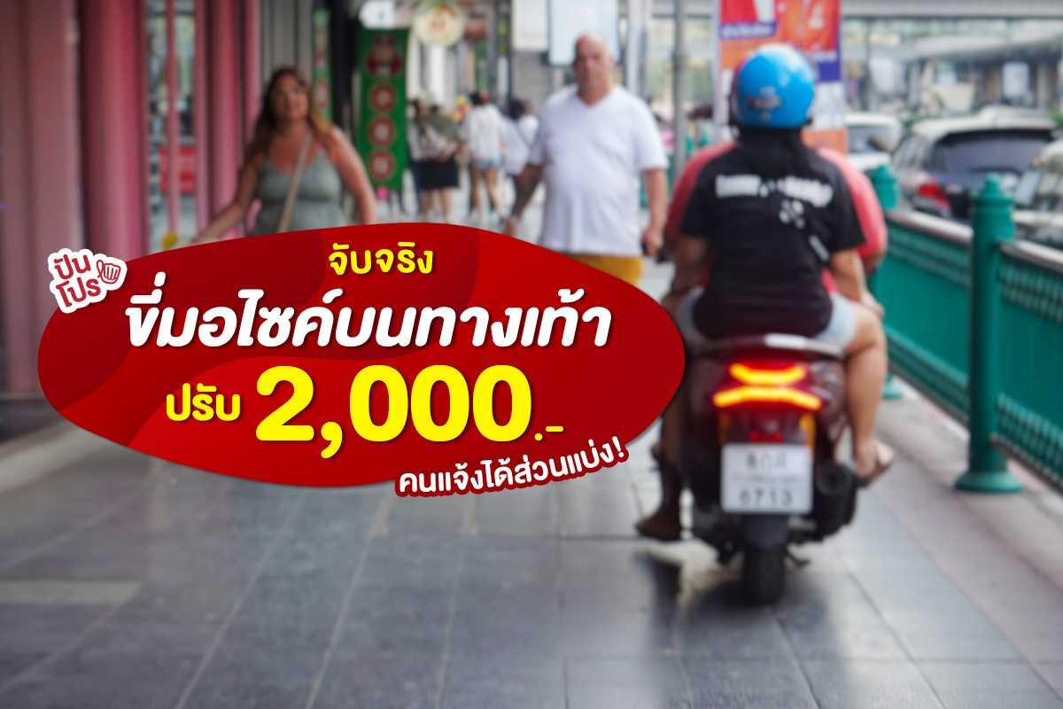 ขี่จักรยานยนต์บนทางเท้าปรับ 2,000.- ส่วนคนแจ้งได้ส่วนแบ่ง 50% ไปเลย!