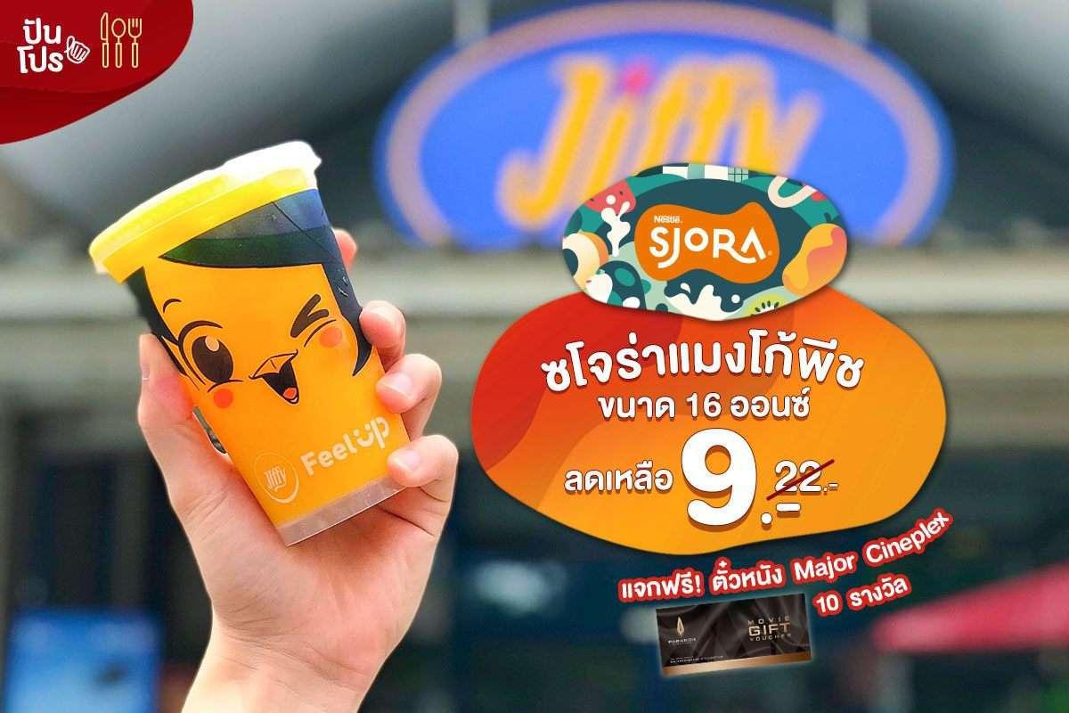 Nestle Sjora แมงโก้พีช ลดเหลือ 9.- (จากปกติ 22.-)