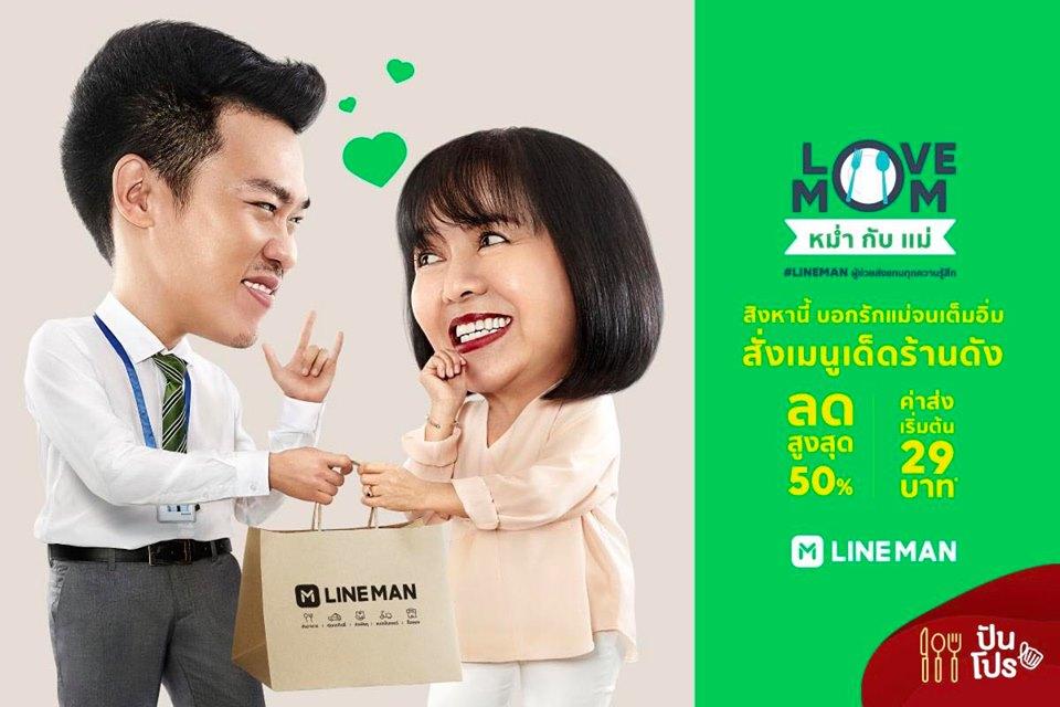 LINE MAN LOVE MOM หม่ำกับแม่ รับส่วนลดสูงสุด 50%