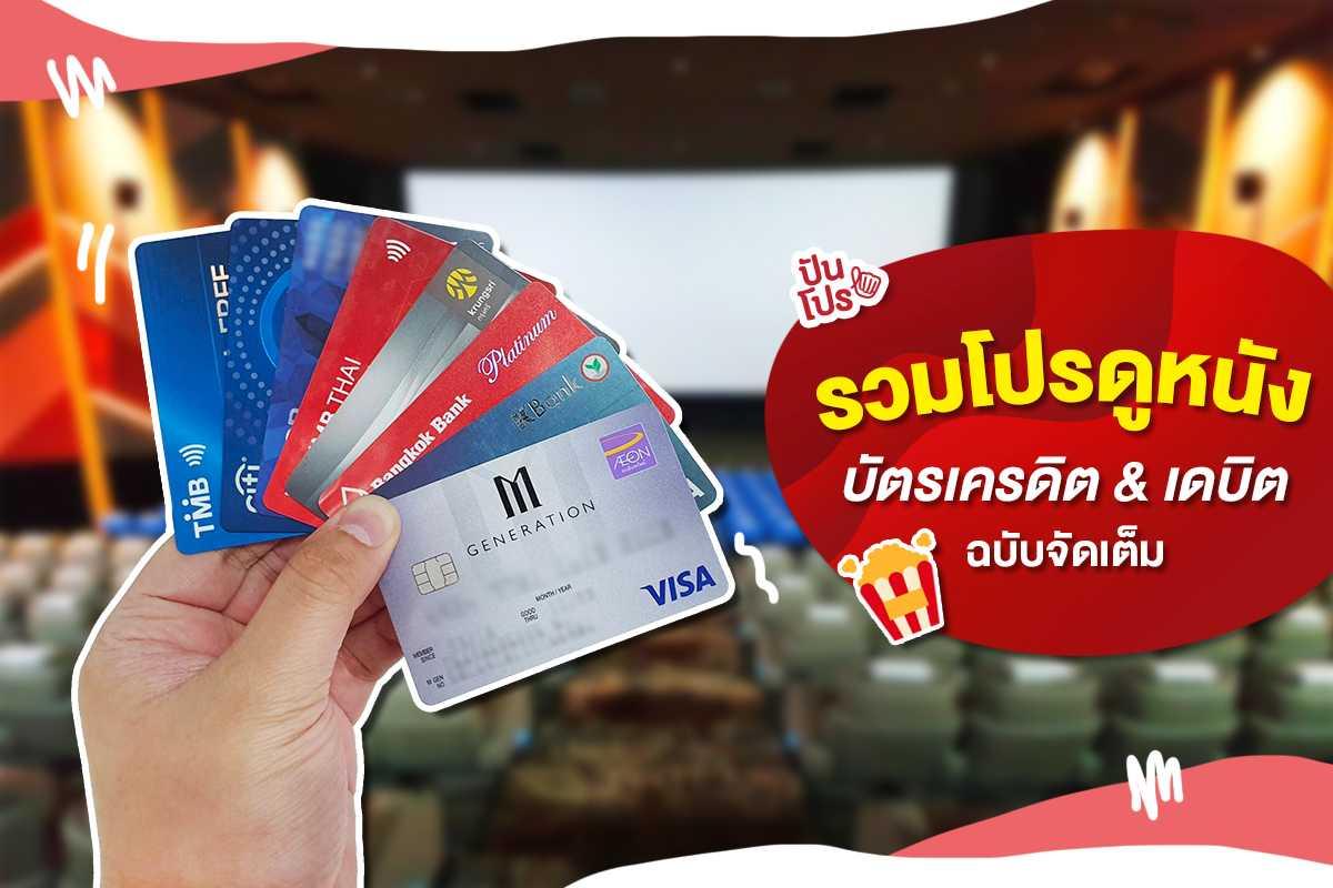 บัตรเครดิต หรือบัตรเดบิตในกระเป๋า เอาไปดูหนังแบบคุ้มๆ กันเถอะ!
