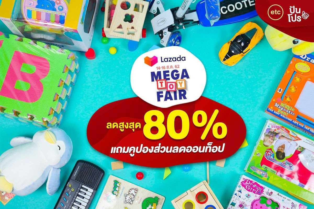 Lazada Mega Toy Fair มหกรรมของเล่นครั้งยิ่งใหญ่ ลดแรง สูงสุด 80%