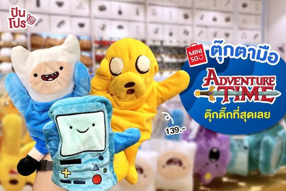 Miniso 💛 ตุ๊กตามือ Adventure Time ดุ๊กดิ๊กที่สุดเลย