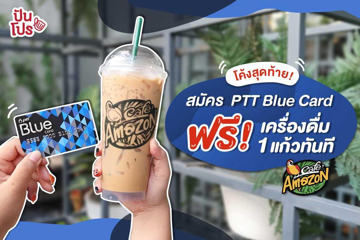 สมัครสมาชิก PTT Blue Card รับเครื่องดื่มฟรี! 1 แก้ว เฉพาะที่ Café Amazon เท่านั้น