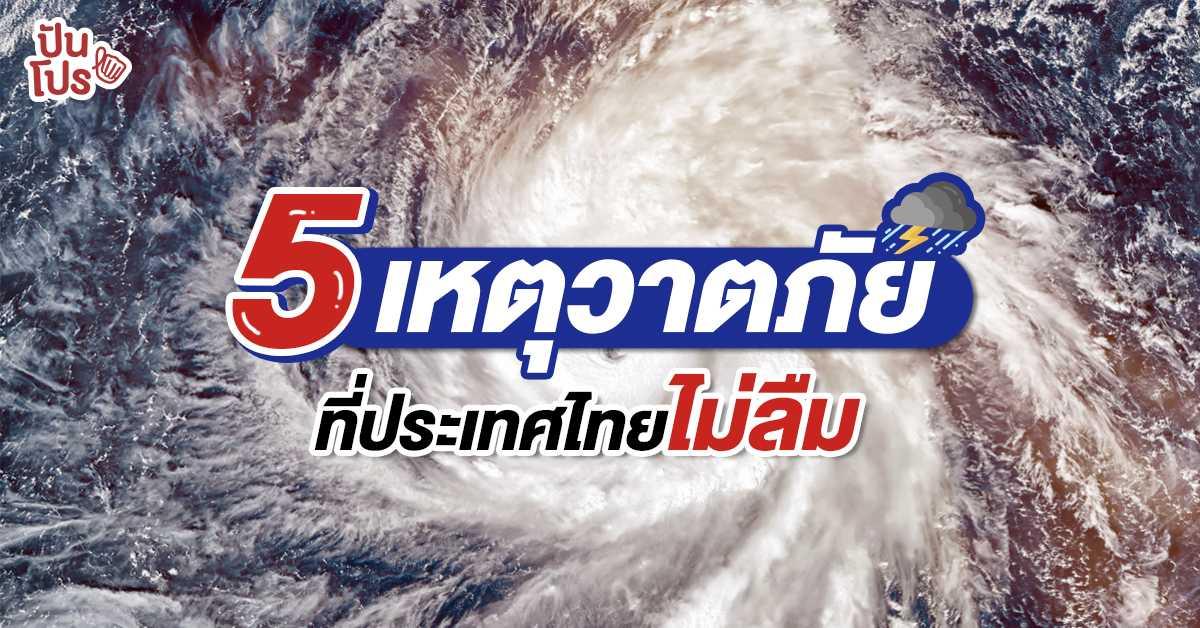 5 เหตุวาตภัย ที่ประเทศไทยไม่ลืม