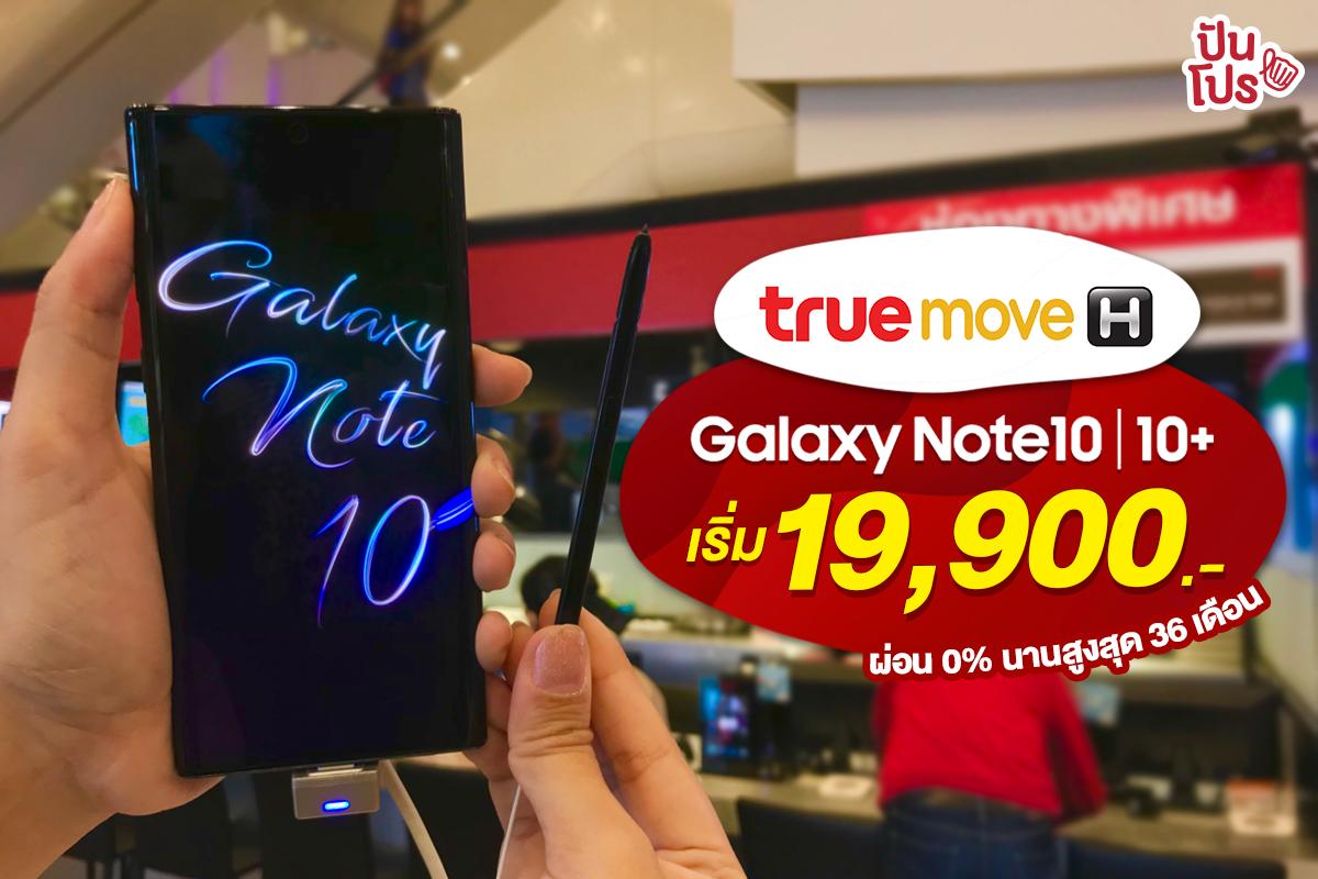Galaxy Note 10 และ 10+ เริ่มต้นเพียง 19,900.-