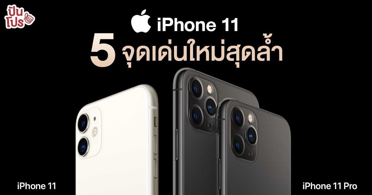 5 จุดเด่นสุดล้ำใน iPhone 11 สมาร์ทโฟนแห่งยุค