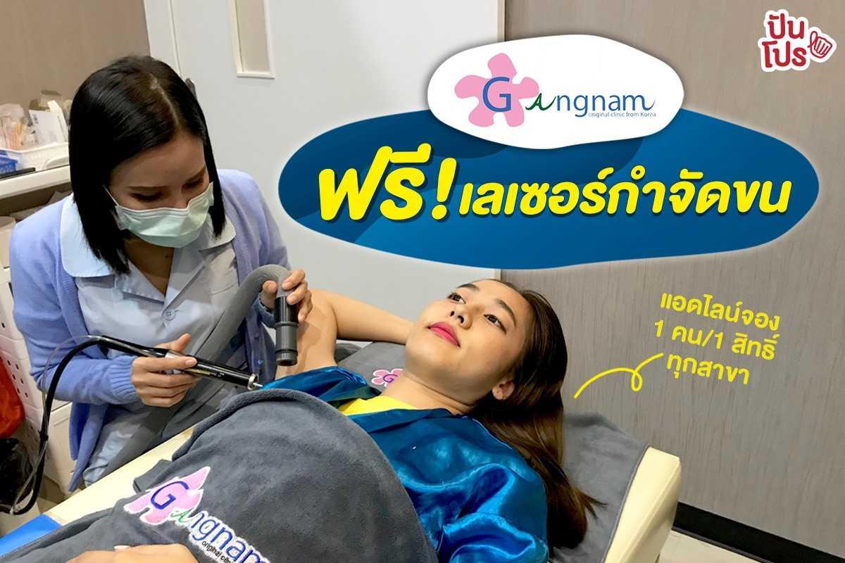 Gangnam Clinic เลเซอร์ขนรักแร้ฟรี แค่แอดไลน์!