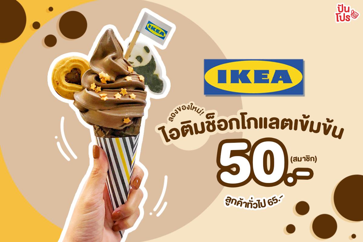 IKEA 💙 ไอติมช็อกโกแลตเข้มข้น 50.-