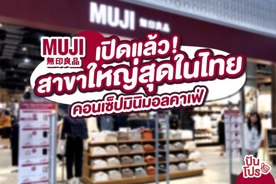 Muji สาขาใหญ่ที่สุดในไทย เปิดแล้ว 🎉