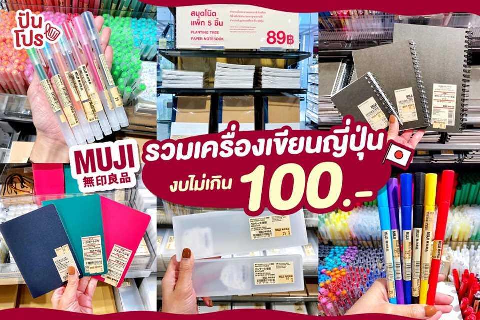 Muji รวมเครื่องเขียนญี่ปุ่น ❤️ งบไม่เกิน 100.-