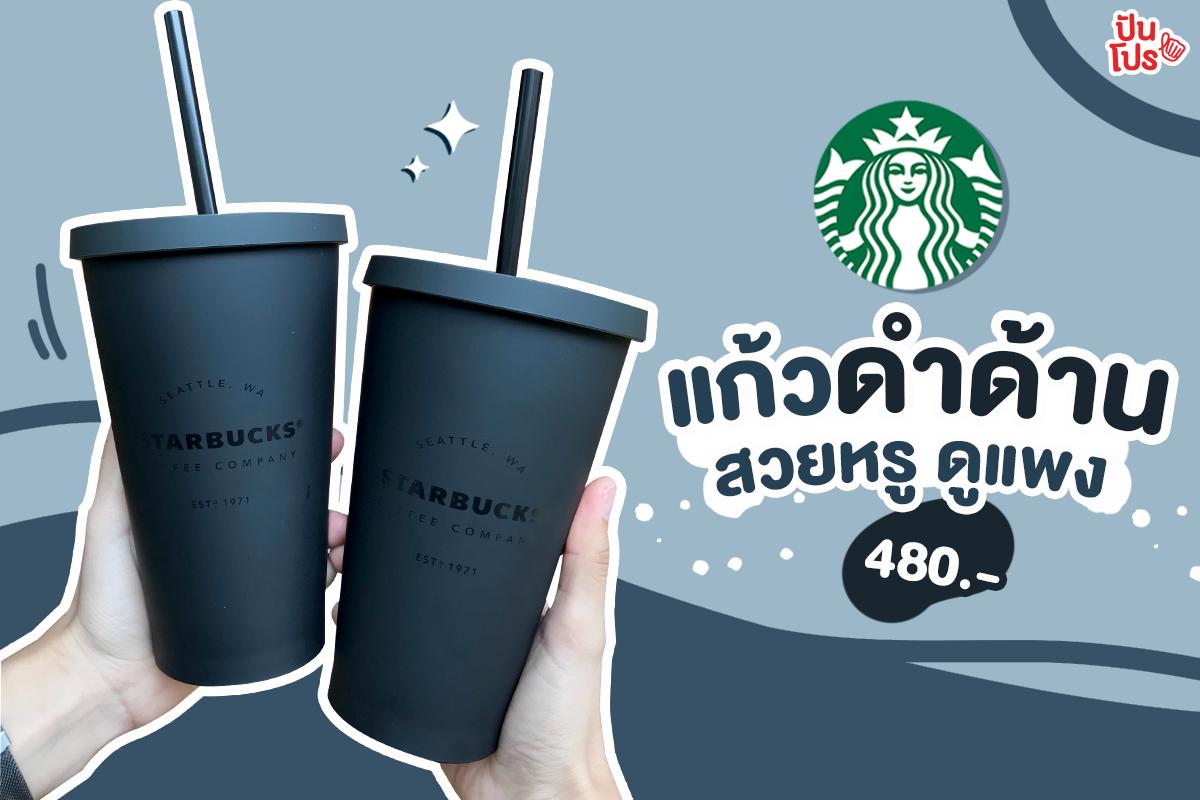 Starbucks แก้วดำด้านคอลใหม่ สวยหรูดูแพง 🖤