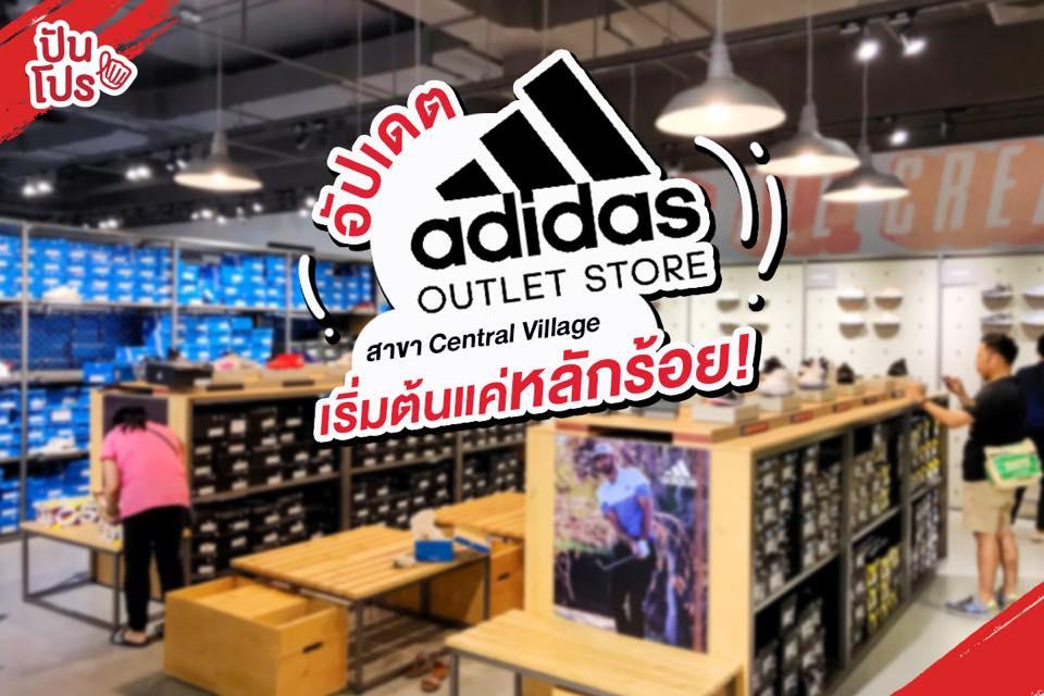 Adidas Outlet Store 🖤 อัปเดตสินค้าลดราคา @Central Village