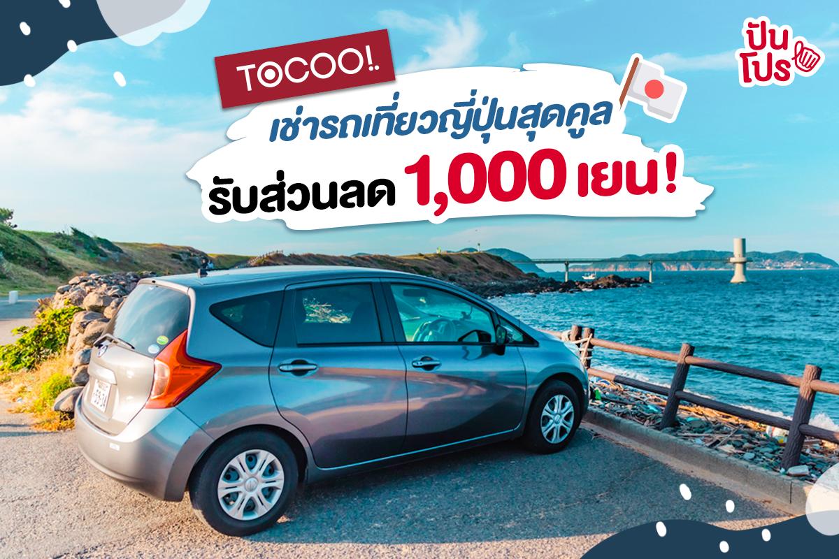 เช่ารถเที่ยวญี่ปุ่นสุดง่าย ใครๆ ก็ขับได้! #ปันโปรรีวิว
