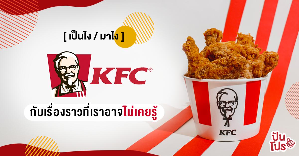 10 เรื่องน่ารู้เกี่ยวกับแบรนด์ KFC