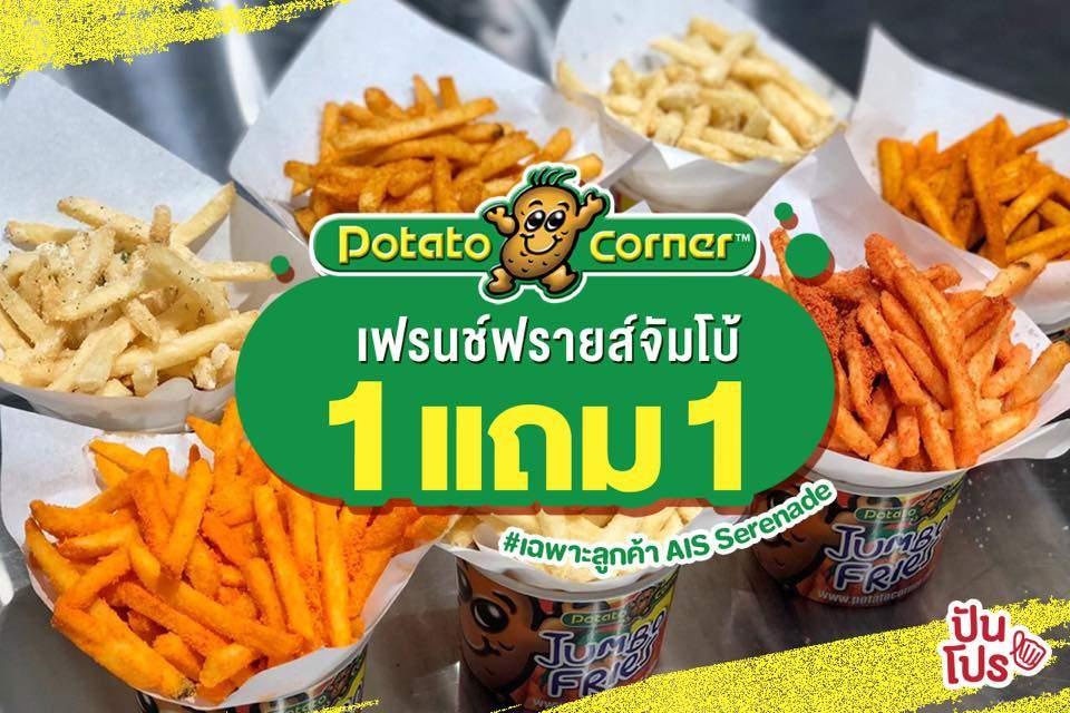 Potato Corner เฟรนช์ฟรายส์จัมโบ้ 1 แถม 1 🍟 วันเดียวเท่านั้น!