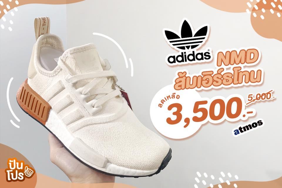 Adidas NMD สุดคูล! ลดเหลือ 3,500.-