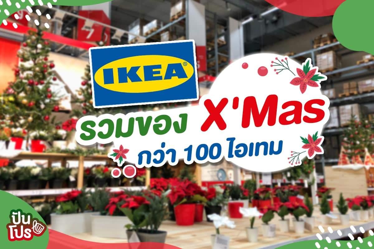 ต้อนรับเทศกาลคริสมาสต์ด้วยของตกแต่งจาก IKEA กว่า 100 ไอเทม