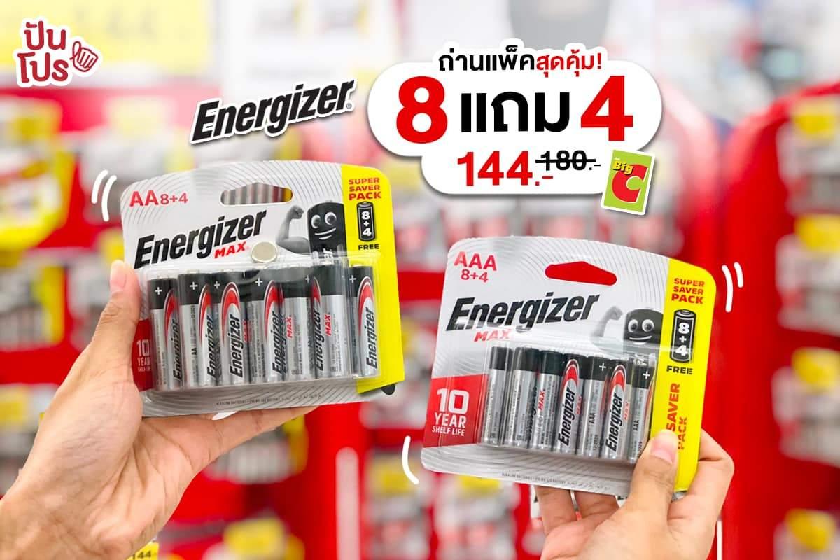 Energizer Alkaline Max ถ่านแพ็คสุดคุ้ม! 8 แถม 4 เพียง 144.- (ปกติ180.-)