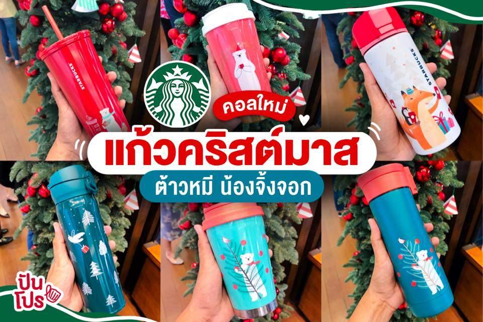 Starbucks แก้วน้ำไอ้ต้าวหมี น้องจิ้งจอก ต้อนรับคริสต์มาสมาแล้วว 🎄