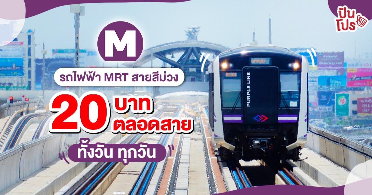 รถไฟฟ้า MRT สายสีม่วง ต่อเวลาความสุข ค่าโดยสารสูงสุด 20 บาทตลอดสาย
