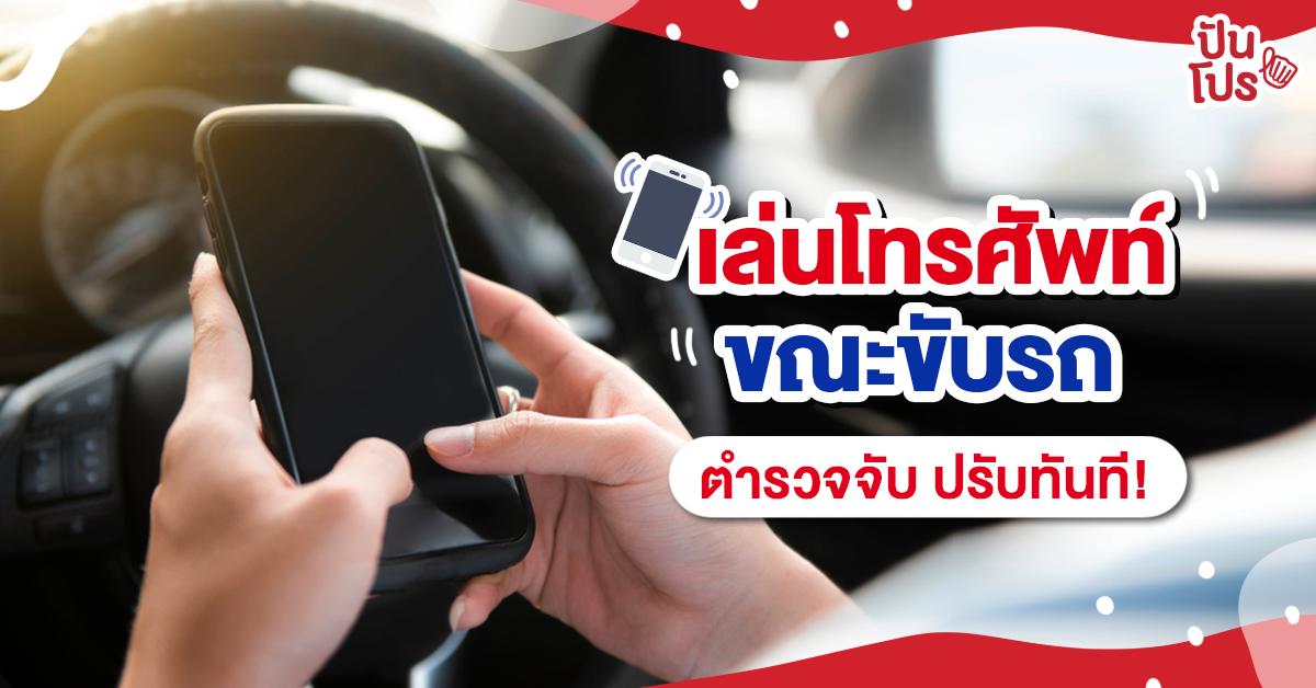 อันตราย! เล่นโทรศัพท์ขณะขับรถ เสี่ยงโดนจับและอุบัติเหตุ