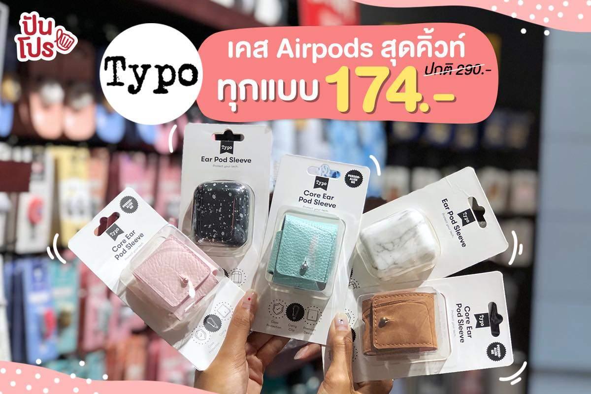 Typo ลดสุดๆ กับเคส Airpods หลายสี หลากสไตล์ ลดเหลือ 174.-