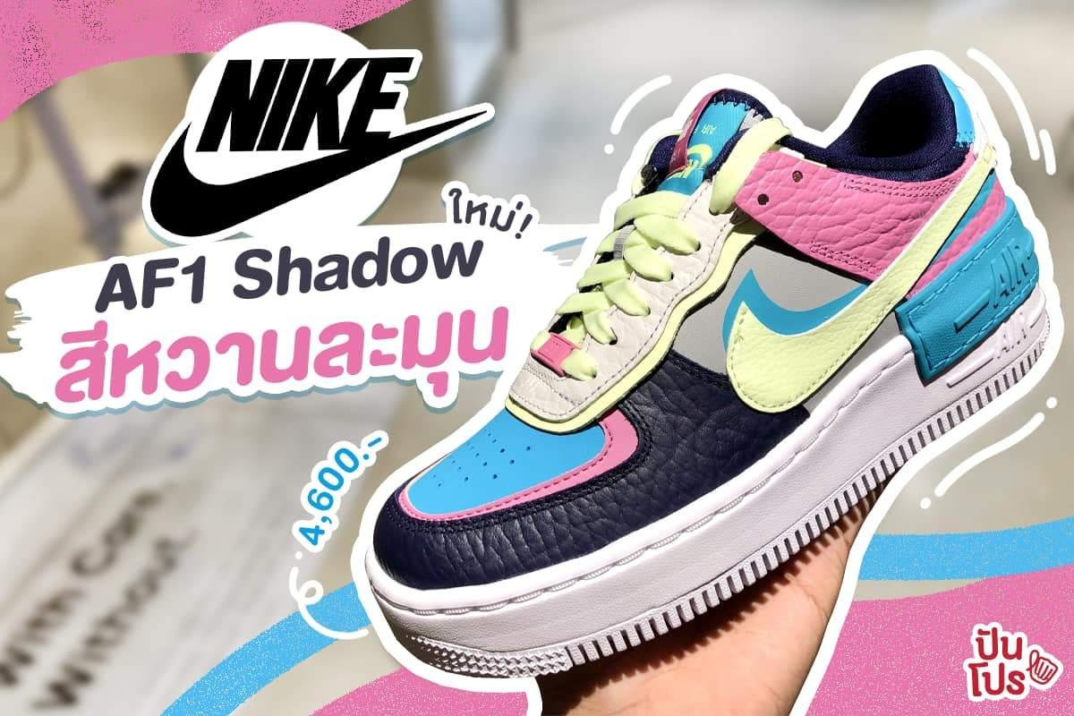 ใหม่!! 🌈 NIKE AF1 Shadow สีสันสดใสโดนใจวัยทีน