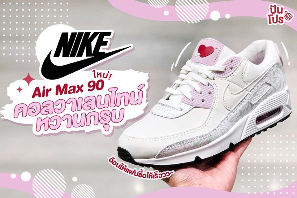 ใหม่!! NIKE Air Max 90 ชมพูหวานๆ ต้อนรับเทศกาลแห่งความรัก ราคา 5,000.- 💘