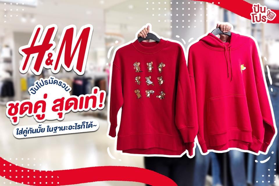 H&M ต้อนรับวันวาเลนไทน์ด้วยเสื้อคู่ลายเท่ เริ่มต้นที่ 399.- 👕👕