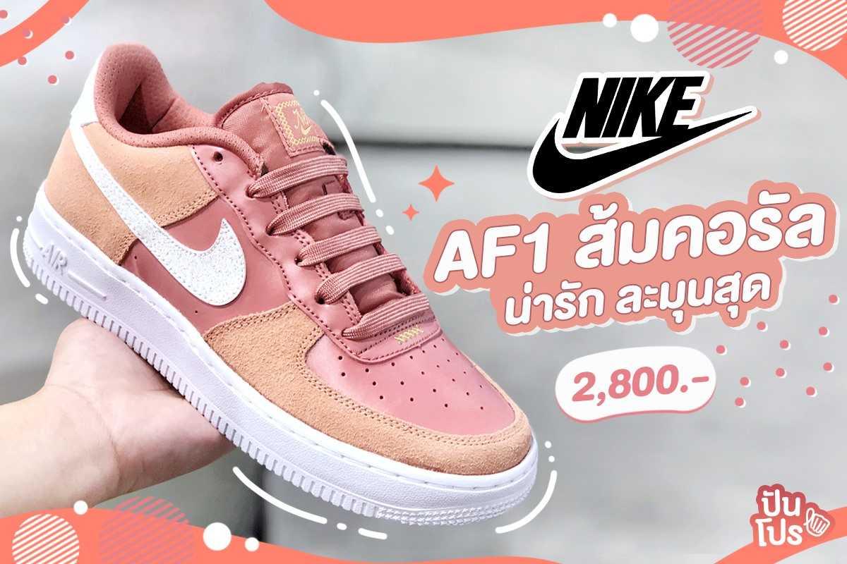 Nike AF1 🍑 สีส้มคอรัลหวานละมุน ราคา 2,800.-