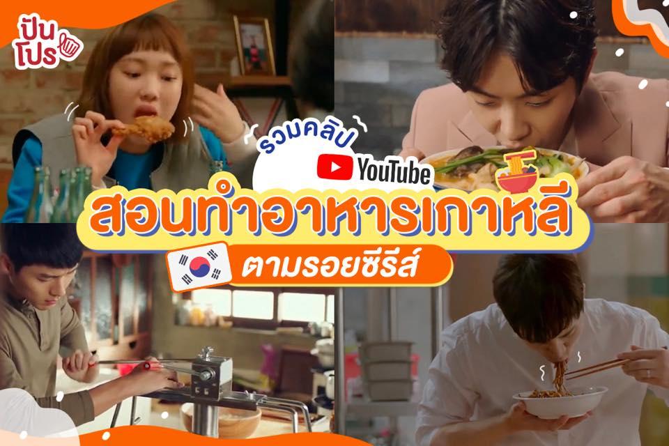 รวมคลิปสอนทำอาหารตามรอยซีรีส์เกาหลี!! 🥘
