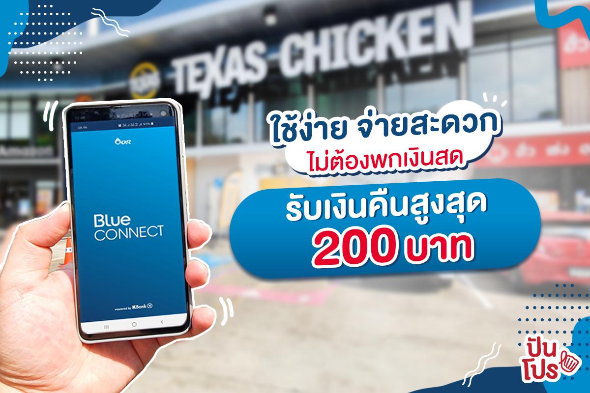 Blue CONNECT แอป e-Wallet ใช้ง่าย จ่ายสะดวก ไม่ต้องจับเงินสด พร้อมรับเงินคืนสูงสุด 200 บาท