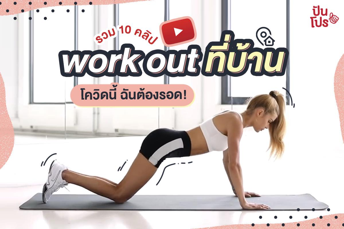 รวมคลิป Work Out สุดเจ๋ง!! กักตัวอยู่บ้านฟิตหุ่นได้ทุกวันจ้าา