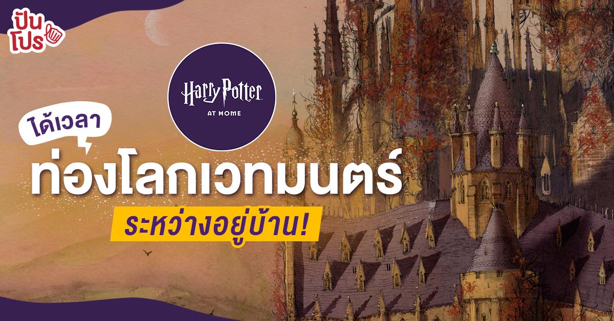 ยกฮอกวอตส์มาไว้ที่บ้าน! Harry Potter at Home แพลตฟอร์มใหม่เอาใจสาวกพ่อมดแฮร์รี่