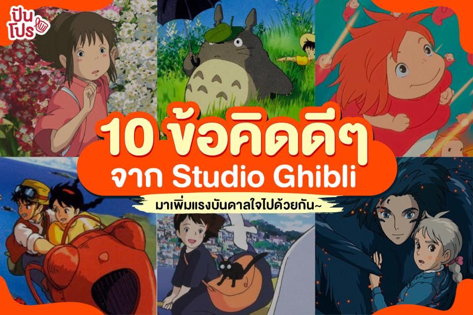 คัดมาให้แล้ว!! รวม 10 ประโยคเด็ดให้ข้อคิดจาก Studio Ghibli