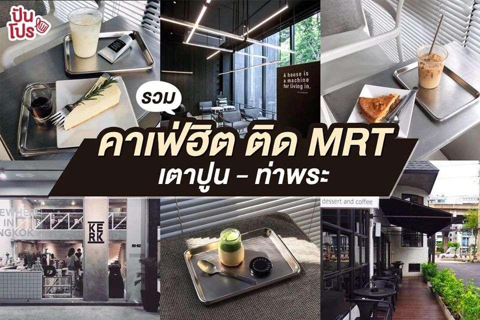 ส่อง 20 ร้านคาเฟ่น่านั่ง ใกล้รถไฟฟ้า MRT เตาปูน-ท่าพระ