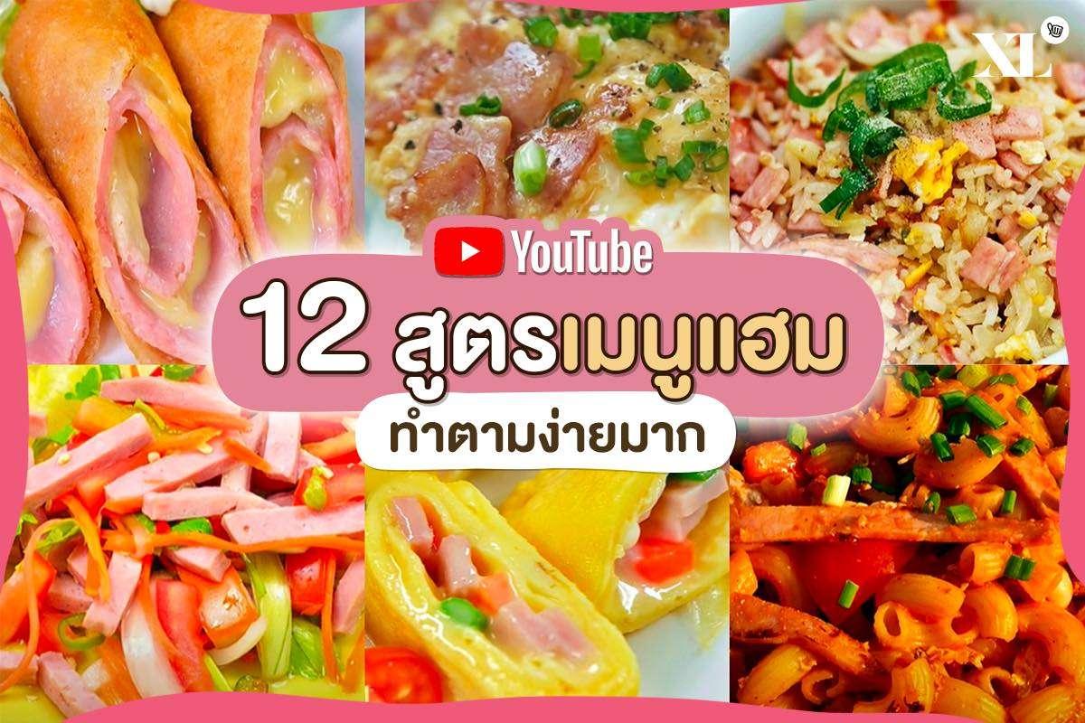 แจกฟรี!! 12 เมนูแฮมน่ากิน อาหารคู่บ้านจานโปรดของใครหลายคน