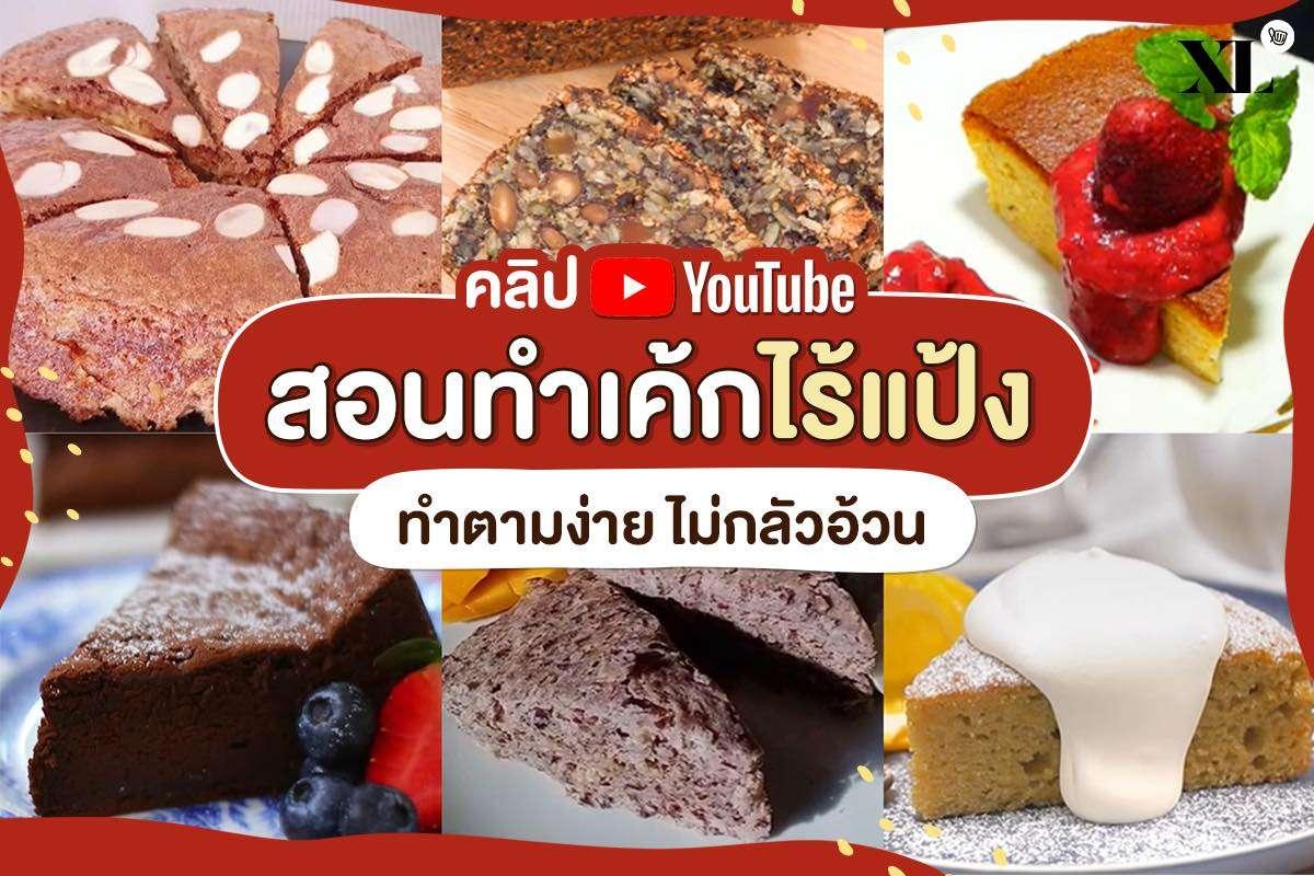 เปิด 10 สูตรเด็ดเค้กไร้แป้ง!! อร่อยได้ง่ายๆ เป็นมิตรต่อสุขภาพ