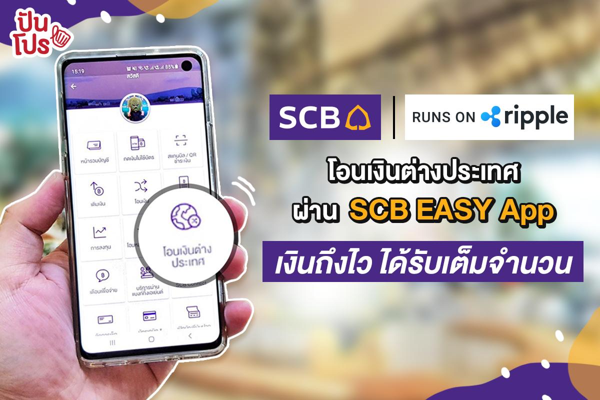 โอนเงินต่างประเทศ 24 ชม. ผ่าน SCB EASY App เงินถึงไว ได้รับเต็มจำนวน ค่าธรรมเนียมแค่ครึ่งเดียว