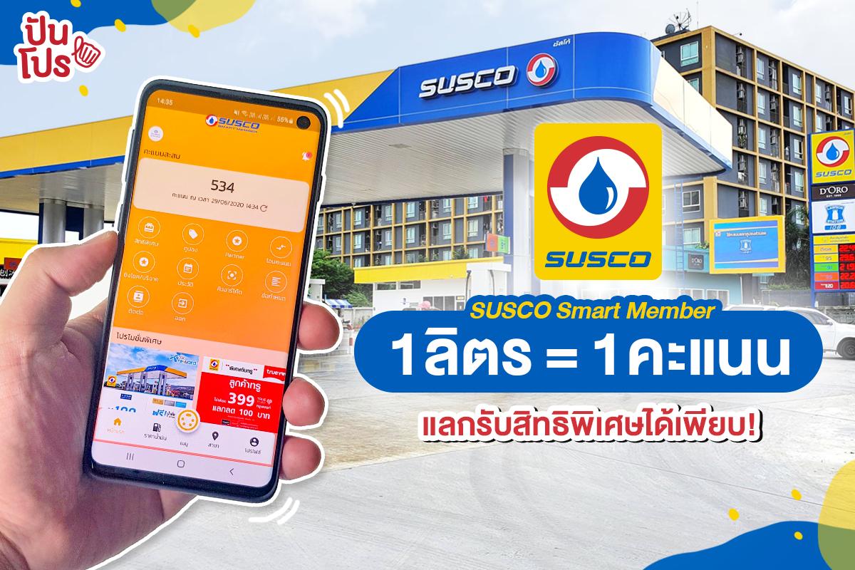 SUSCO Smart Member ทุกลิตรรับแต้ม แลกสิทธิพิเศษเยอะสุด สมัครฟรี! ได้เลย