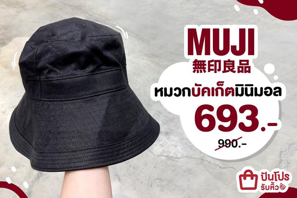MUJI หมวกบัคเก็ตออกทริป ถูกใจชาวมินิมอล!! ลดเหลือ 693 บาท