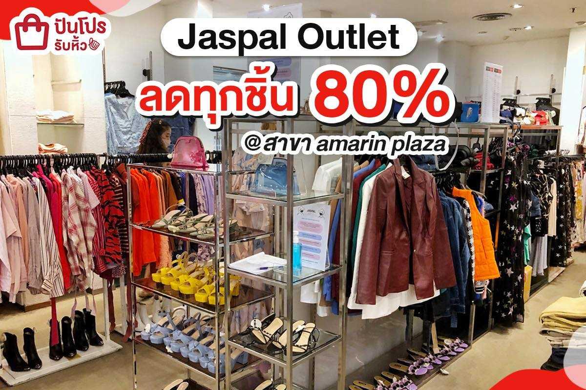 Jaspal Outlet รวมไอเทมแฟชั่นรุ่นฮิต!! ลดหมดทั้งร้าน 80%