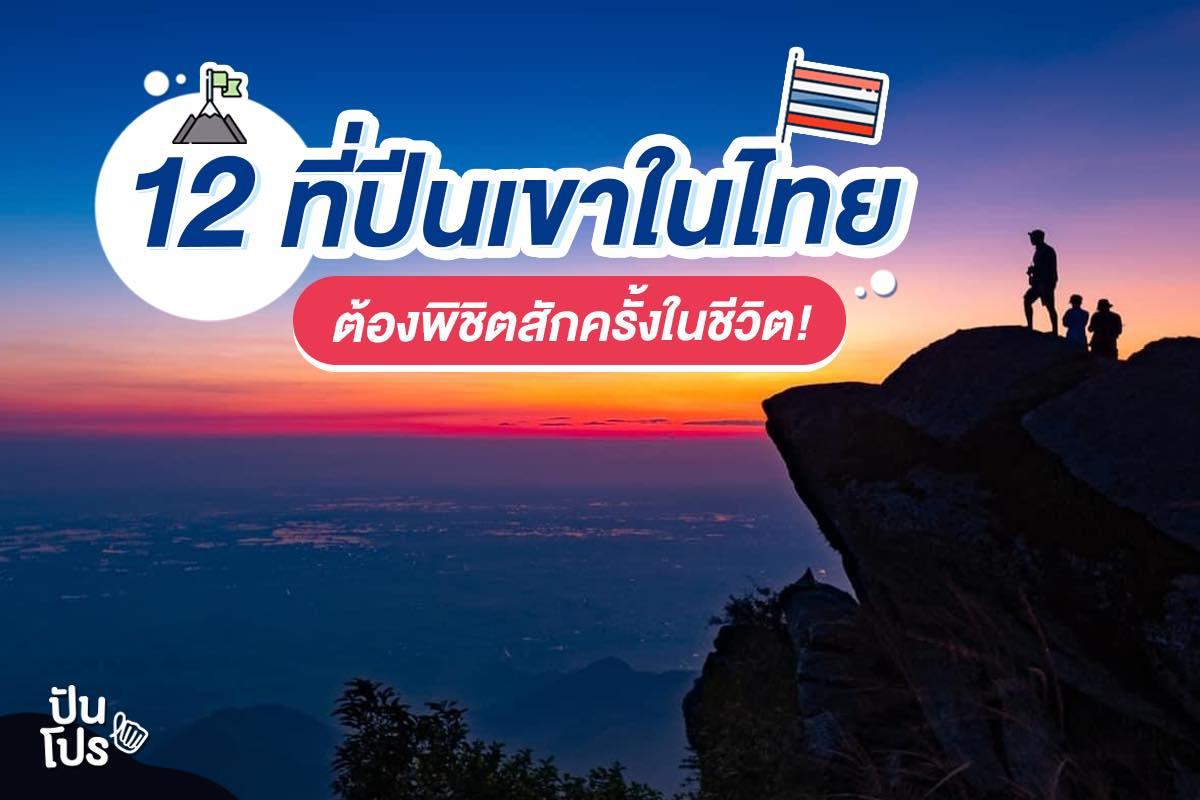 ปักหมุดเที่ยว!! 12 พิกัด ที่ปีนเขาในไทย พร้อมแล้วให้เราได้พิชิต!