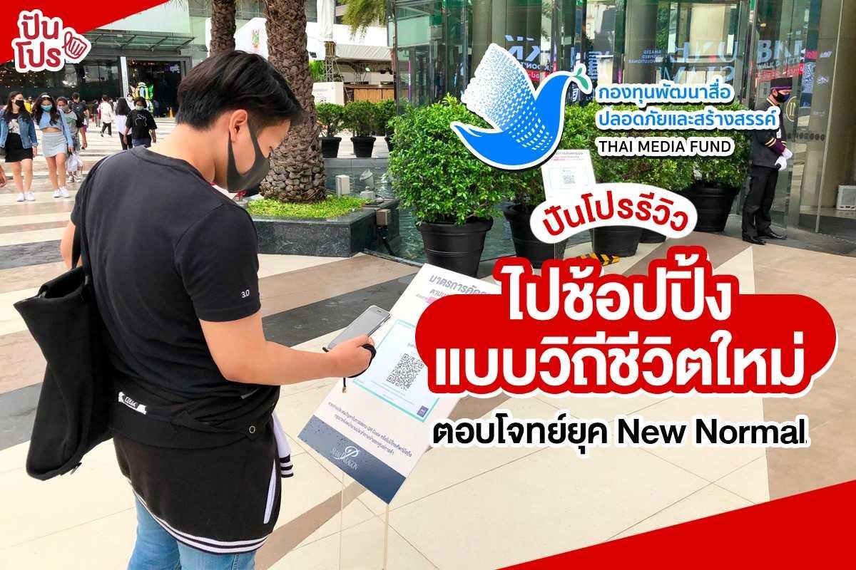 ปันโปรรีวิว ช้อปปิ้งแบบวิถีชีวิตใหม่ @Siam Paragon ตอบโจทย์ยุค New Normal