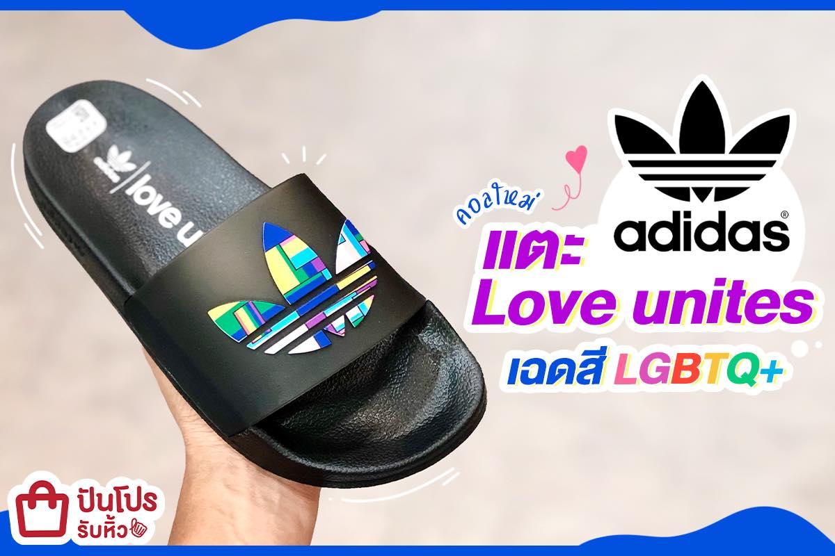 adidas รองเท้าแตะคอลใหม่!! Love unites เกาะกระแส LGBTQ+