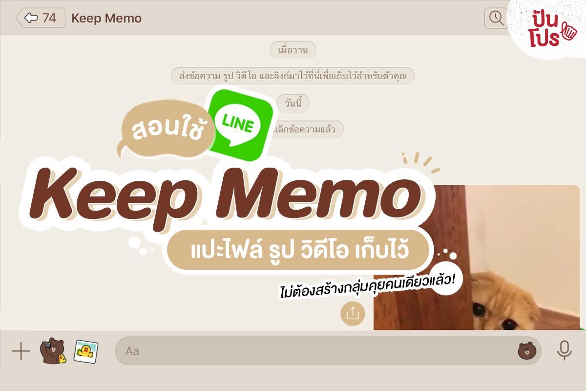 ฝากไฟล์กันลืม!! สอนใช้ฟีเจอร์ใหม่ Line Keep Memo เปิดใช้ได้ทุกที่จ้าา