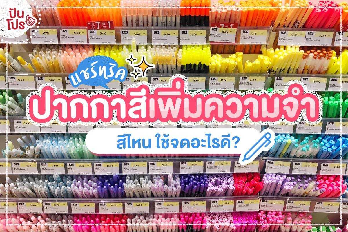 How To ใช้ ปากกาสี เพิ่มความจำ นึกแม่นกันลืม ไม่มีสับสน!!
